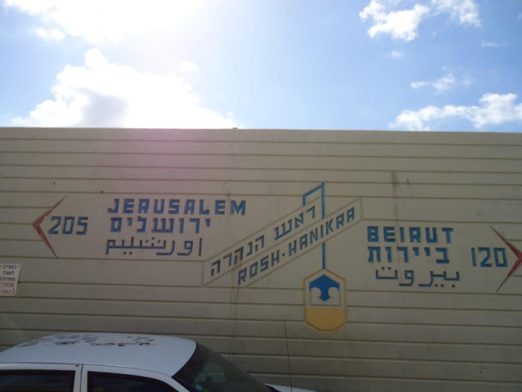 Infelizmente por conflitos políticos a fronteira entre Israel e Líbano é fechada.