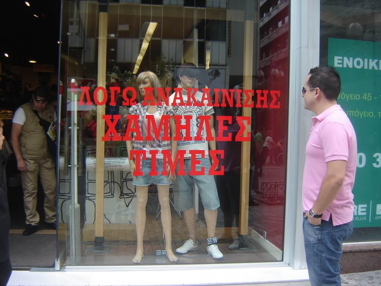 Loja em Atenas